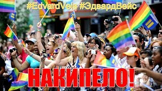 Накипело #1 | Пропаганда метросексуальности в Европе | Малага, Испания