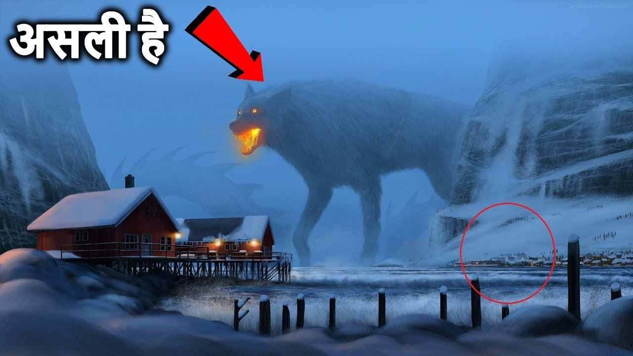 5 प्राचीन रहस्यमय दानव, जो धरती पर जिन्दा थे Top 5 Coolest Creatures from Norse Mythology