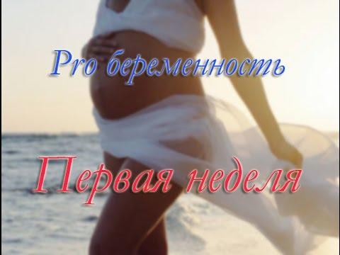 Моя беременность. Положительный тест.Что дальше?