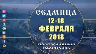 Мультимедийный православный календарь на 12-18 февраля 2018 года