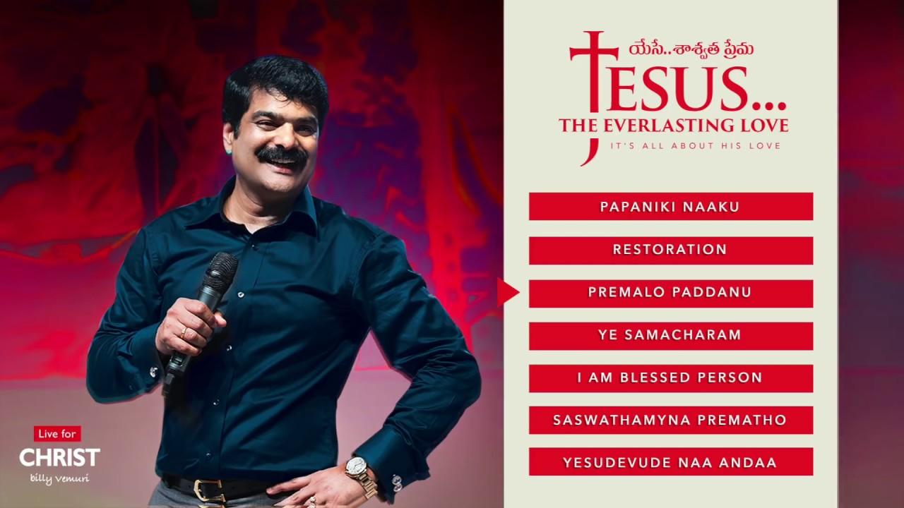Jesus The Everlasting Love - యేసే శాశ్వత ప్రేమ JukeBox
