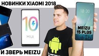 видео Xiaomi Mi MIX 2s не покажут на MWC 2018