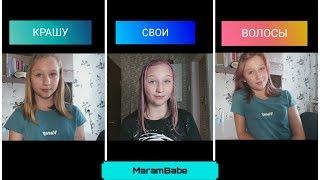 Крашу волосы тоником MaramBabe