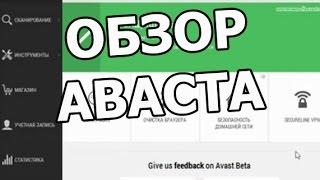 Обзор антивируса avast(, 2015-04-17T12:07:02.000Z)