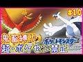 【鬼畜縛り】超・ポケモンセンター禁止マラソン~ジョウト編~#10【ハートゴールド・ソウルシルバー】