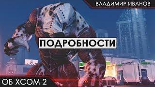 XCOM 2 - Первые подробности