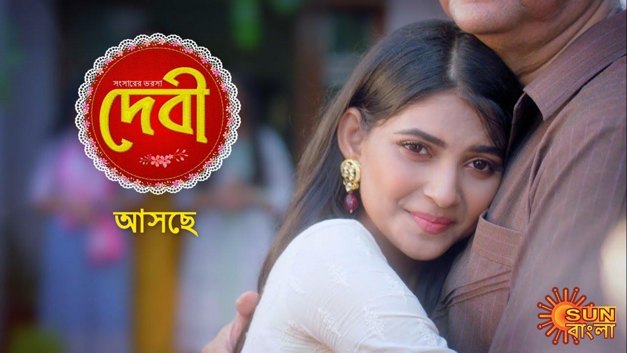 Download Debi | New Serial | Coming Soon | 30 Jul 2021 | Sun Bangla TV Serial | Bangla Serial