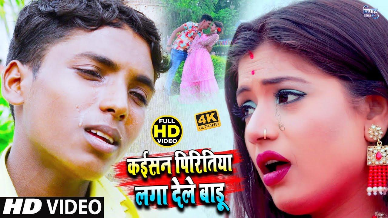 #VIDEO_SONG_2021 | कईसन पिरितिया लगा देले बाड़ू | Kaisan Priritiya Laga Dele Badu | Sandeep Sajanwa