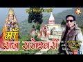 Jai Maa Raj Rajeswari l Latest Garhwali Bhajan 2018 l Purab Films