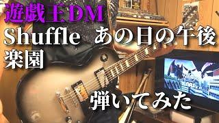 遊戯王DMギター集2 Shuffle / あの日の午後 / 楽園 Guitar cover