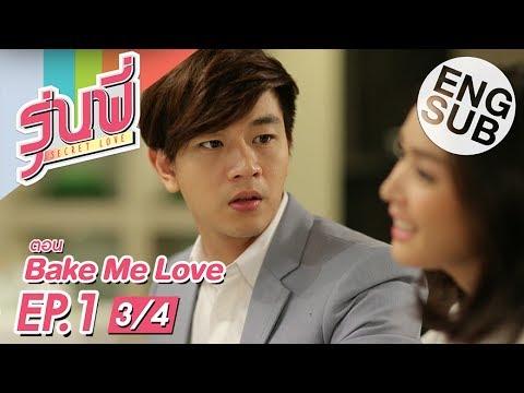 Eng Sub] ซีรีส์รุ่นพี่ Secret Love | Bake Me Love | EP 1 [2/4] - YouTube