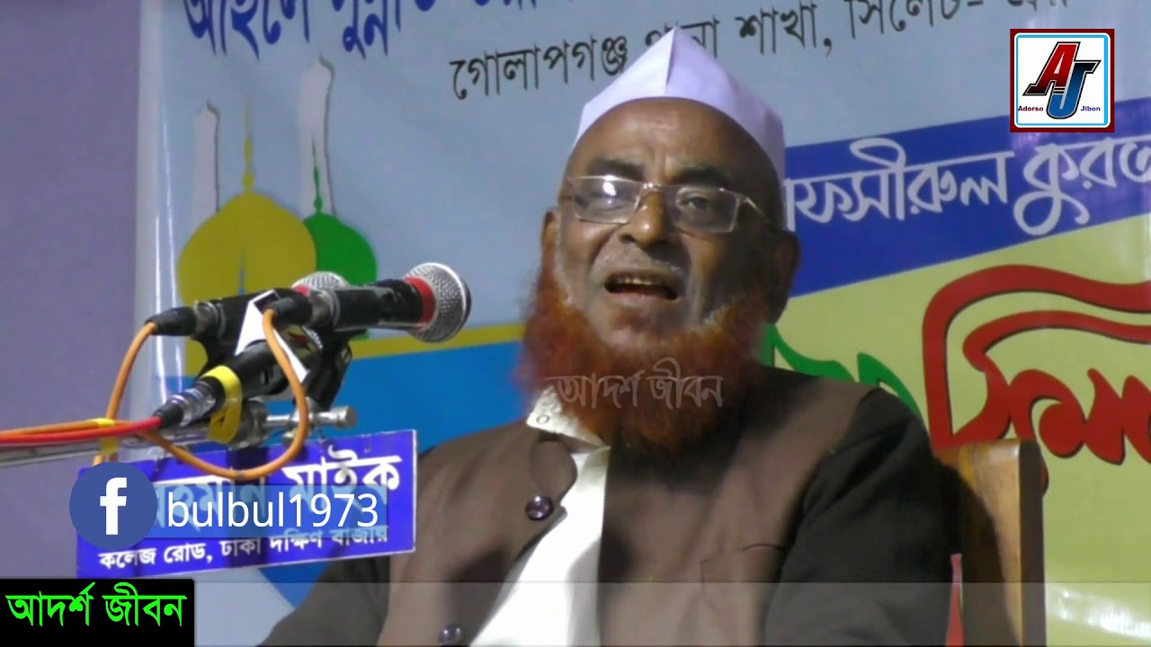 Nurul Islam Olipuri 2019 | iSLAMIC BANGLA NEW WAZ 2019 | Allama Nurul Islam Olipuri Bangla Waz