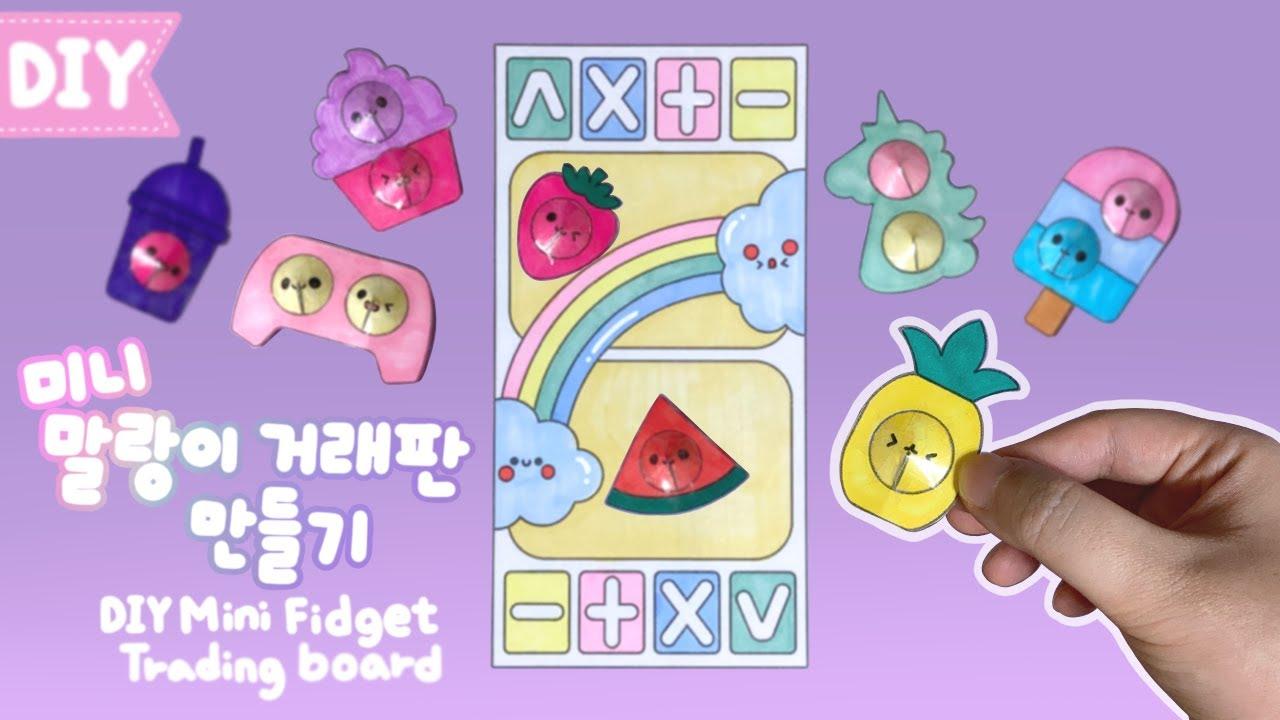 미니 말랑이 거래판 만들기   팝잇 만들기   무료도안   DIY Mini Fidget Trading Board   Fidget Trading Game  Free Printable