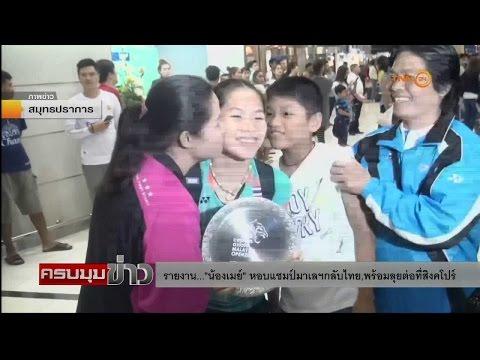 น้องเมย์ หอบแชมป์มาเลย์ฯกลับไทย พร้อมลุยต่อที่สิงคโปร์
