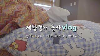제왕절개 출산 VLOG 2탄, 병원 입원 4-7일차 일…