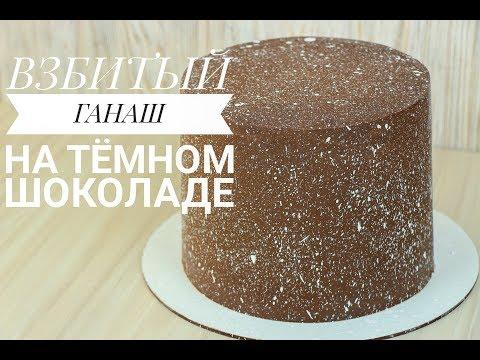 ДЕТАЛЬНО!!! Взбитый Ганаш На Тёмном Шоколаде ✧ КРЕМ ДЛЯ ВЫРАВНИВАНИЯ ✧ Dark Chocolate Ganache Recipe