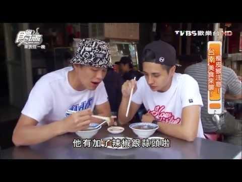 【台南】阿村牛肉 老字號牛肉湯 食尚玩家 20151111