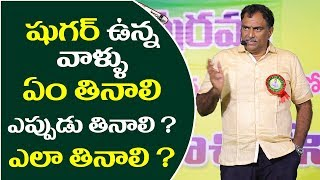 What we Eat While Doing Diet for Diabetes | How and When to Eat | Telugu Tv Online