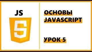 Основы JavaScript | Урок 5: Функции