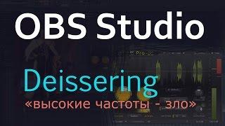 [Частина 2] [Deissering] Обробка звуку з допомогою VST плагінів в OBS studio.