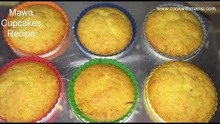 खोया से बनाये टेस्टी कपकेक बिना अंडे के | Mawa cupcakes recipe | How to make cupcake | Easy cupcakes