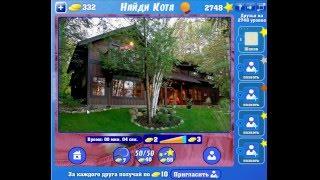 Игра Найди кота Одноклассники как пройти 2746, 2747, 2748, 2749, 2750 уровень?