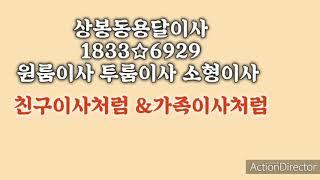 상봉동용달이사