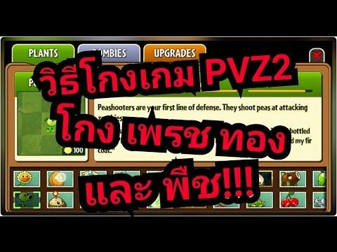 วิธีโกงเกม พืช ปะทะ ซอมบี้ ภาค2 (PVZ2) ปลดล็อกพืช&