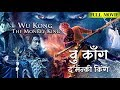 🔥🔥🔥Wu Kong - The Monkey King Full Movie in Hindi  idragon premier  Sample Release