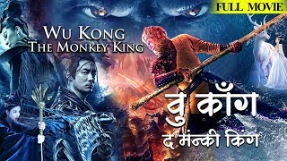 🔥🔥🔥Wu Kong - The Monkey King Full Movie in Hindi ( idragon premier ) Sample Release
