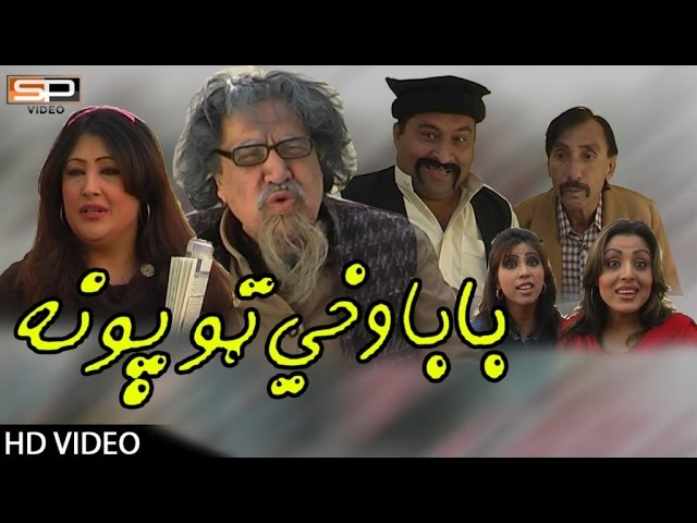 Ismail Shahid | Pashto New Comedy Drama 2017 - Baba Wahi Topona - Pashto Ful Hd Drama 1080p
