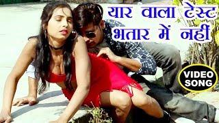 Rakesh Mishra का सुपरहिट मज़ेदार गाना Priyanka Singh Maja Mili Yaar Me Bhojpuri Songs