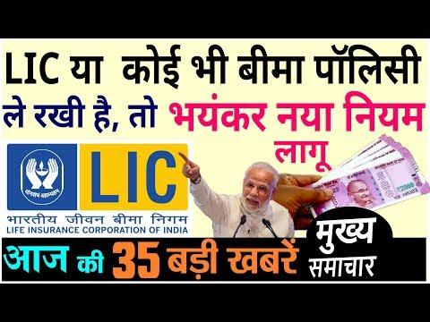 Today Breaking News ! आज 12 अप्रैल 2019 के मुख्य समाचार बड़ी खबरें PM Modi Petrol, Bank, SBI, चुनाव