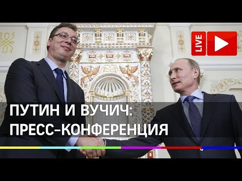 Путин и Вучич проводят пресс-конференцию в Сочи. Прямая трансляция