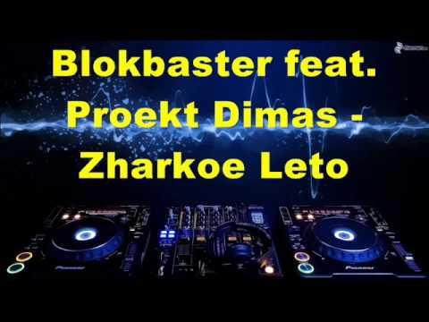Blokbaster feat. Proekt Dimas - Zharkoe Leto