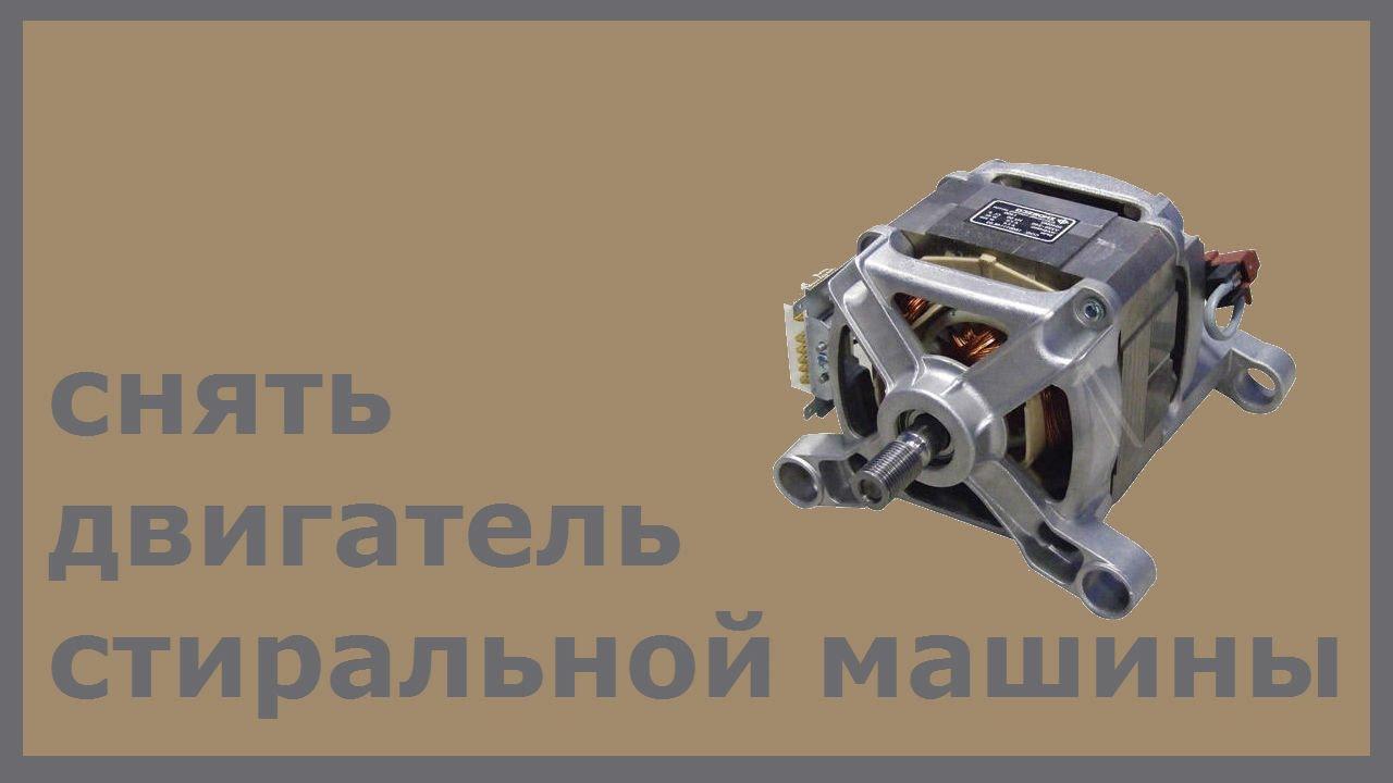 Снять двигатель стиральной машины автомат