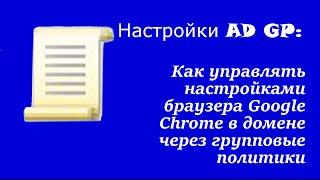 Налаштування AD GP: Як керувати налаштуваннями браузера Google Chrome в домені через групові політики