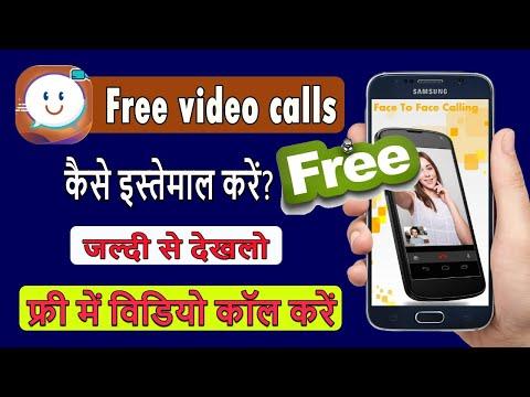 free video calling app | free video call | Free Video call app kaise chalaye | free video call from YouTube · Duration:  3 minutes 38 seconds