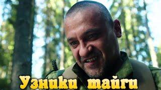 Узники тайги След пираньи | Мощный фильм про тайгу | Русские детективы HD