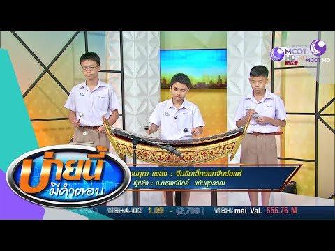 การประกวด SET เยาวชนดนตรีแห่งประเทศไทย - วันที่ 03 Sep 2019