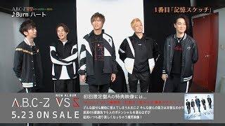5月23日発売、A.B.C-Zのニューアルバム「VS 5」より、特典映像のダイジ...