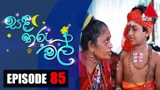 සඳ තරු මල් | Sanda Tharu Mal | Episode 85 | Sirasa TV Thumbnail