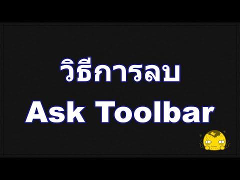 วิธีการ ลบ Ask Toolbar