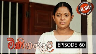 Minigandela | Episode 60 | Sirasa TV 31st August 2018 [HD] Thumbnail
