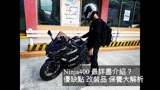 【Ninja 400】車主報告,你需要知道的都在這 Owner report,all you need to know is there.