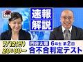 四谷大塚 合不合判定テスト(第2回) 試験当日LIVE速報解説 2020年7月12日|中学受験ドクター