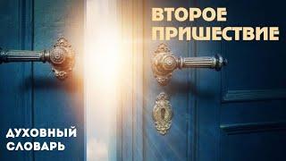 Второе Пришествие. Духовный словарь