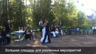 Свадьба на базе отдыха(, 2012-06-11T02:01:28.000Z)