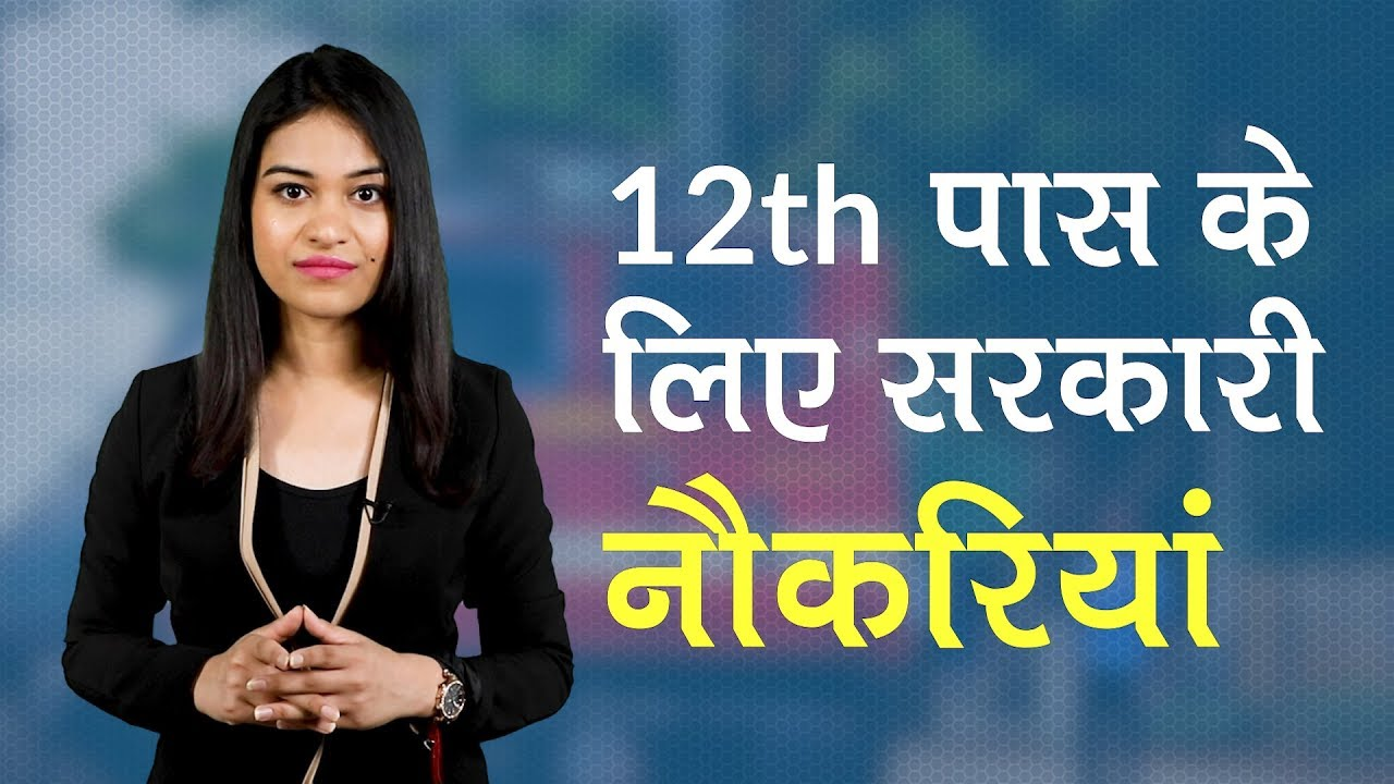 Top Government Jobs for 12th Pass: Eligibility Criteria, Selection Process,  Salary Structure & more