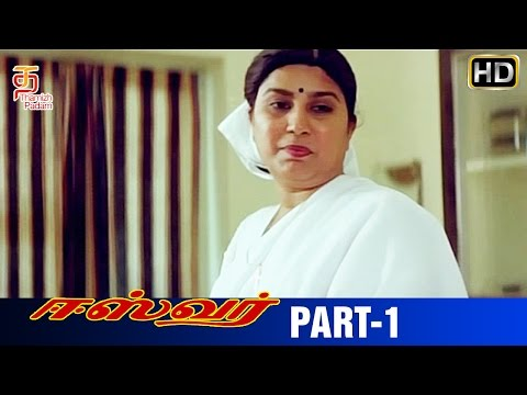 Easwar Tamil Movie | Part 1 | Nagarjuna | Nagma | Sharada | Ilayaraja | Thamizh Padam